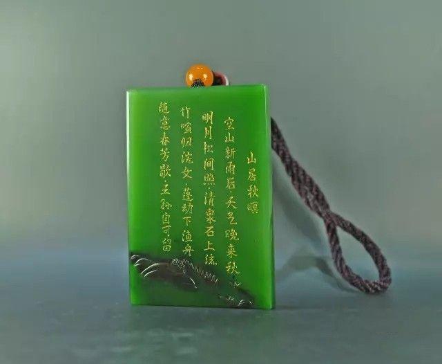 """宋伟涛《山居秋暝》获得2014中国(苏州)""""子冈杯""""优秀奖;"""
