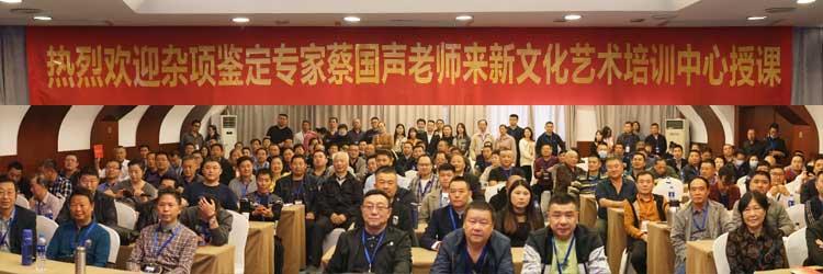 杂项鉴定专家「蔡国声」老师来新文化学校上课现场