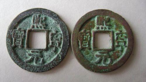熙宁元宝的特征与价格(附图)
