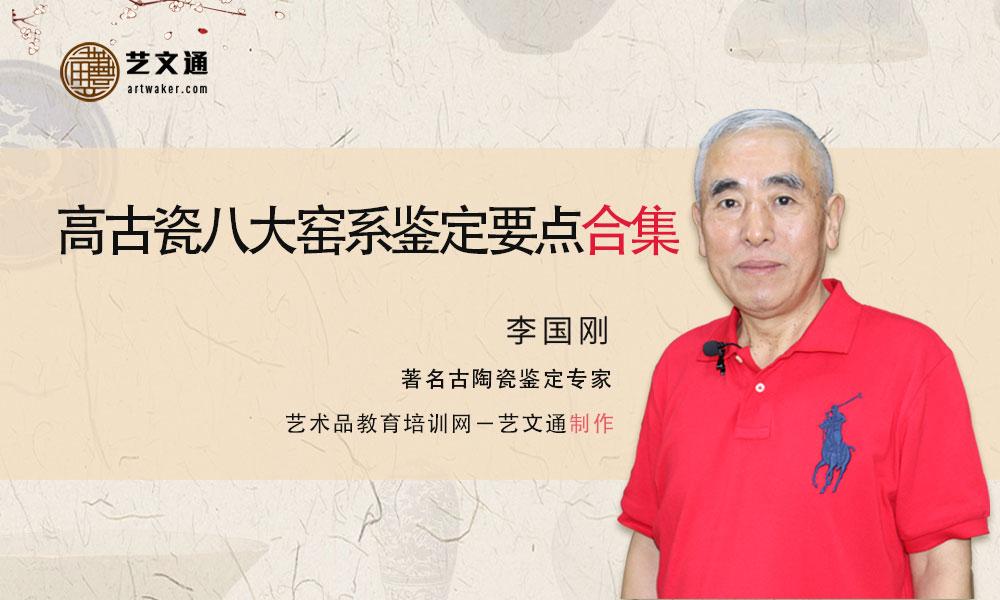 李国刚:高古瓷八大窑系鉴定要点