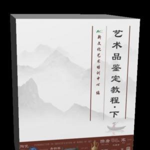 古玩艺术品鉴定概论(下册)