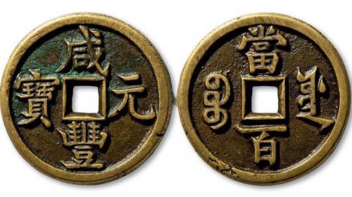 纵观40年,古钱币到底涨了多少?