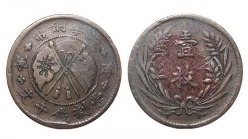 壹枚双旗币的年代、特征及价格(附图片)